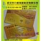 武汉供应标准磁条卡规格/可加哪些工艺卡片价格量大从优
